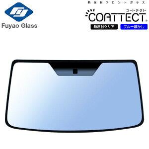 [Fuyao] フロントガラス プリウス 50 H27/12- 熱反クリア/ブルーボカシ付(COATTECT) H29/06までの場合別途カバー必要 湿度センサー、ブレーキアシスト機能付車用(GSPブラケット用) ブレーキアシスト用
