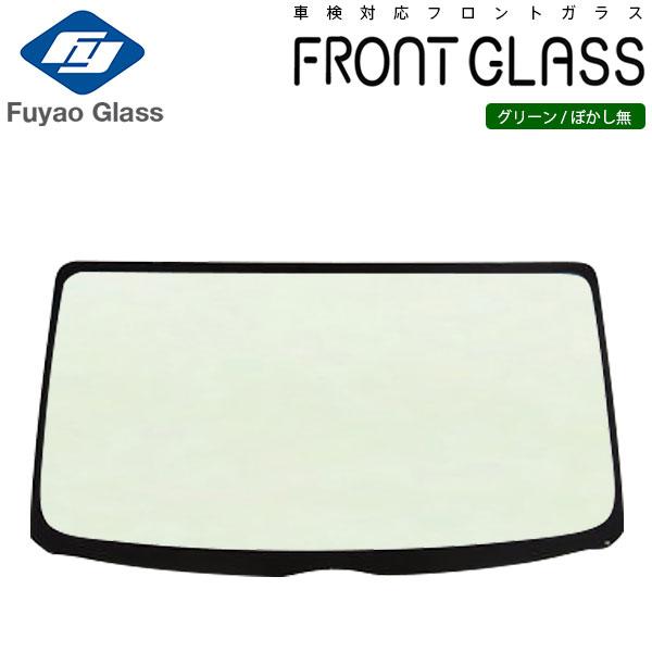 [Fuyao] フロントガラス スプラッシュ XB32 H20/10〜H26/08 ガラス型式:YV1 ガラス色:グリーン/ボカシ無 ※個人宅配送不可 ※代引不可 ※沖縄・離島は送料別途