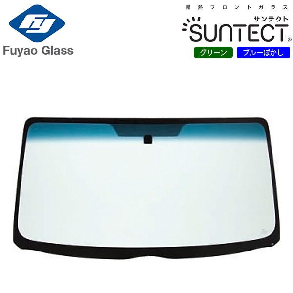[Fuyao] フロントガラス スプラッシュ XB32 H20/10〜H26/08 ガラス型式:YV1 ガラス色:断熱UVグリーン/ブルーボカシ付(SUNTECT) 赤外線&紫外線カットガラス ※個人宅配送不可 ※代引不可 ※沖縄・離島は送料別途