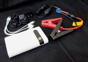 チャースタジャンプスターターモバイルバッテリー8000mAhスマホ充電、タブレット充電、LEDライトUSB端子搭載