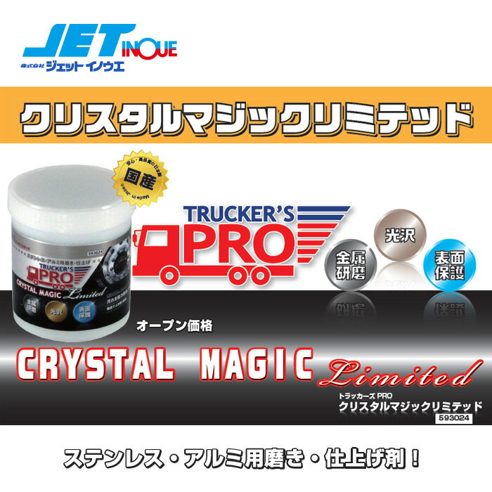 JETINOUE ジェットイノウエ トラッカーズプロ クリスタルマジックリミテッド 550g ステンレス・アルミ用磨き、仕上げ