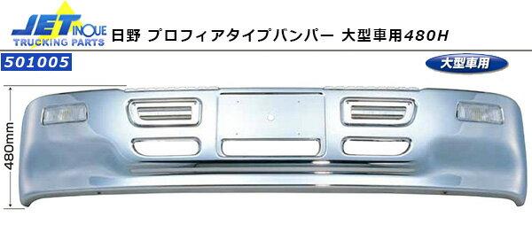 【代引・個人宅配送不可】ジェットイノウエ プロフィアタイプバンパー大型車用480H