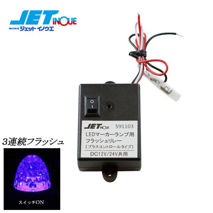 JETINOUE ジェットイノウエ LEDマーカー用フラッシュリレー 【12V/24V共用】