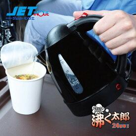 JETINOUE ジェットイノウエ トラック用ケトル 沸く太郎 24V車用
