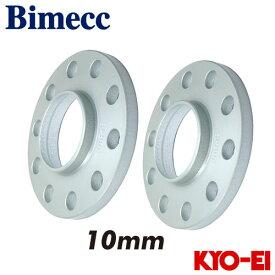 協永産業 ビメック Bimecc ホイールスペーサー 2枚セット 厚み10mm 5穴 PCD112 取付座112 内径66.5 ハブ付 メルセデスベンツ