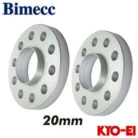 協永産業 ビメック Bimecc ホイールスペーサー 2枚セット 厚み20mm 5穴 PCD112 取付座112 内径66.5 ハブ付 メルセデスベンツ