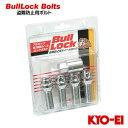 協永産業 BullLock 盗難防止用ホイールロックボルト M12×P1.5 取付座60°テーパー 首下長さ28 17HEX クロームメッキ …