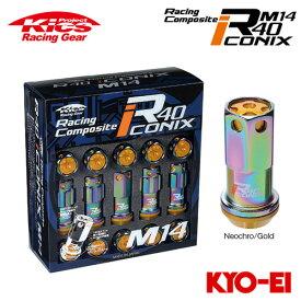 協永産業 Kics レーシングコンポジットR40 アイコニックス M14×P1.5 ネオクロ/ゴールド 20pcs (ナット16p+ロックナット4p) アルミ製キャップ