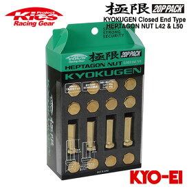 協永産業 Kics 極限 ヘプタゴンナット (7角形状 袋ナット) L42 (42mm) M12×P1.5 ゴールド 20pcs