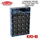 協永産業 Kics レデューラレーシング シェルタイプ コアナット&コアロックナット M12×P1.25 20pcs (ナット16p+ロッ…