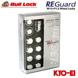 協永産業 BullLock REGuard リガード ロックナット M14×P1.5 クロームメッキ 20pcs (ナット16p+ホイールロック4p)