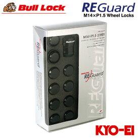 協永産業 BullLock REGuard リガード ロックナット M14×P1.5 ブラック 20pcs (ナット16p+ホイールロック4p)