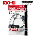 協永産業 KYO-EI ホイールスペーサー (2枚入) 厚み5mm HOLE数4H&5H PCD98〜114.3 外径135mm 内径73mm 厚み5mm