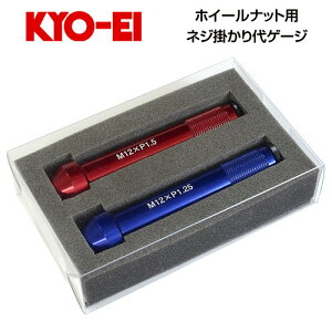 協永産業 KYO-EI ホイールナット用ネジ掛かり代ゲージ (M12×P1.5用とM12×P1.25用の2本セット)