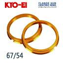 協永産業 KYO-EI ツバ付ハブセントリックリング 外径/内径(mm) 67/54 (2個入)