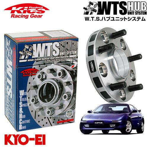 協永産業 Kics ワイドトレッドスペーサー W.T.S.ハブユニットシステム MR2 SW20 ネジM12 x P1.5 5穴 PCD114.3 ハブ径60Φ 厚み11mm