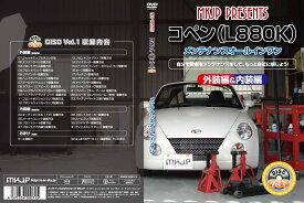 MKJP メンテナンスDVD Vol.1 通常版 コペン L880K