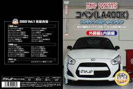 MKJP メンテナンスDVD Vol.1 通常版 コペン LA400K ローブ