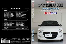MKJP メンテナンスDVD Vol.1 通常版 コペン LA400K セロ