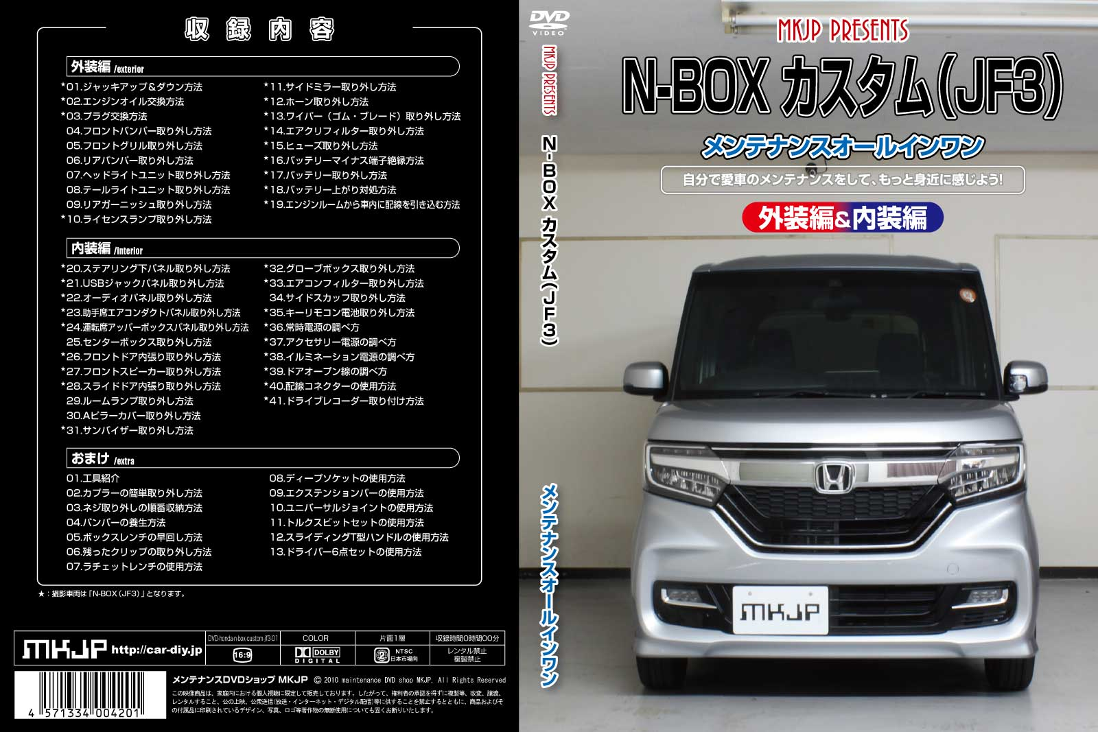 MKJP メンテナンスDVD Vol.1 通常版 N-BOXカスタム JF3 JF4