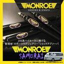 [MONROE] ショック ≪ SAMURAI サムライ ≫ 1台分4本セット 【ハイエース [KDH200K/KDH200V/KDH201K/KDH201V/...