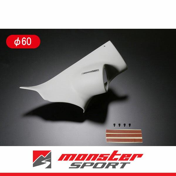 [Monster Sport] モンスタースポーツ ピラーメーターフード(φ60仕様) スイフトスポーツ ZC33S 17.09〜 K14C