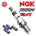 [NGK] イリジウムMAXプラグ (1台分セット) 【ステップワゴン [RK5, RK6] H21.10〜H27.4 エンジン[R20A(SOHC・i-VTE...