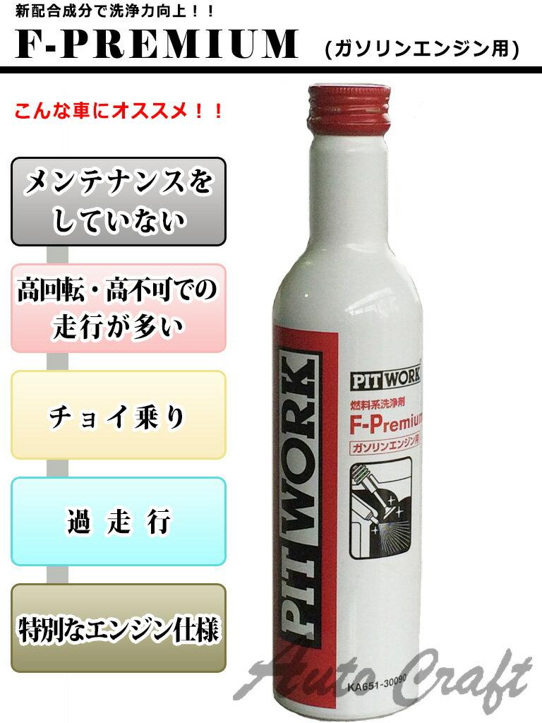 【PITWORK】 ピットワーク 燃料系洗浄剤 F-Premium Fプレミアム (300ml) KA651-30090 ガソリンエンジン用