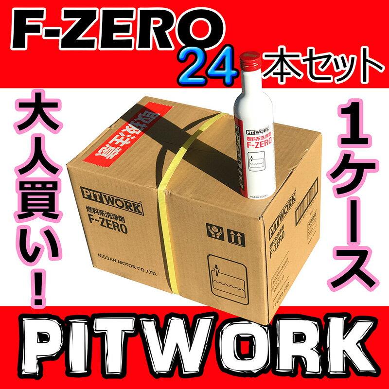 【1ケース(24本)】PITWORK ≪F-ZERO エフゼロ≫ 燃料添加剤 (旧商品名:F-1)ワコーズOEM製品。フューエルワン同等品。