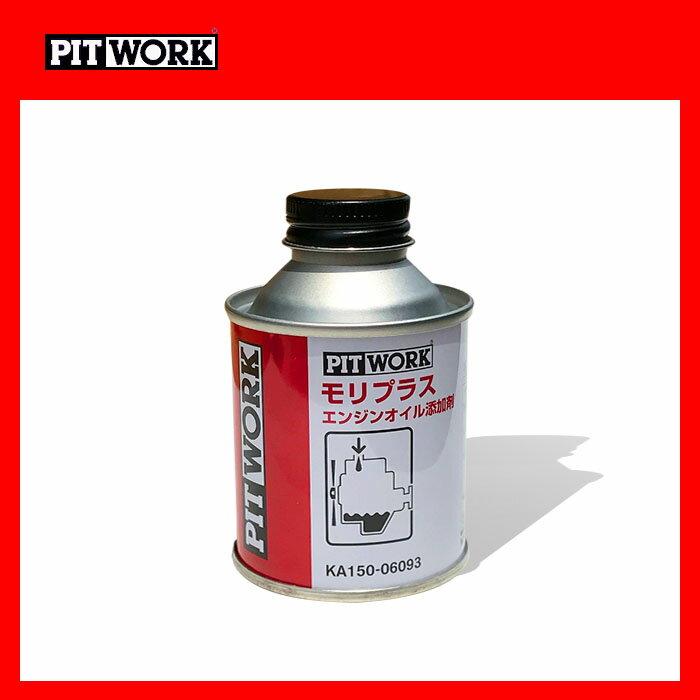 PITWORK ピットワーク モリプラス エンジンオイル添加剤 【60ml】