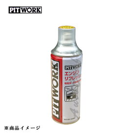 PITWORK ピットワーク エンジンリフレッシュ 吸気系・燃焼系洗浄 【420ml】