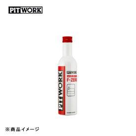 PITWORK ピットワーク F-ZERO 燃料添加剤 【300ml】
