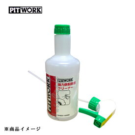 PITWORK ピットワーク 強力鉄粉除去クリーナー 【500ml】