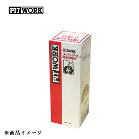 PITWORK ピットワーク タイヤパンク応急修理剤 タイヤパンク修理 【385ml】