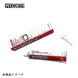 PITWORK ピットワーク ガスケットフルード シーリング剤 1215 【250g(グレー)】