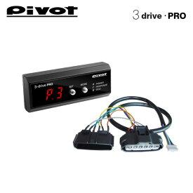 PIVOT ピボット スロットルコントローラー 3-drive・PRO 本体+ハーネスセット NV350キャラバン E26系 2012/6〜 YD25DDTi
