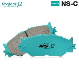 [Projectμ] プロジェクトμ ブレーキパッド NS-C フロント用 スプリンタートレノ AE86 83/5~87/4 リアディスク 1.6L 本州は送料無料 北海道は送料500円(税別) 沖縄・離島は送料1000円(税別)