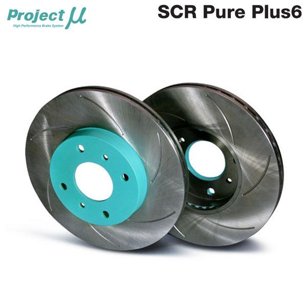 [Projectμ] プロジェクトミュー ブレーキローター SCR Pure Plus6 塗装済タイプ フロント用 【レガシー BH5 (GT 01.5〜02.7)】 本州は送料無料 北海道は送料500円(税別) 沖縄・離島は送料1000円(税別)