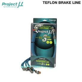 [Projectμ] プロジェクトμ テフロンブレーキライン ステンレス/グリーン アルトHA25S HA25V