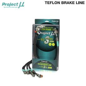 [Projectμ] プロジェクトμ テフロンブレーキライン ステンレス/スモーク S660JW5