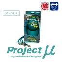 [Projectμ] プロジェクトミュー ブレーキライン TEFLON BRAKE LINE ステンレス【シルビア S14 Q's/J's HICASを除く】
