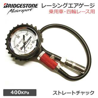 BS Bridgestone racing air gauge for car ( straight Chuck ) RCG-20 Bridgestone air Gage tire gauge
