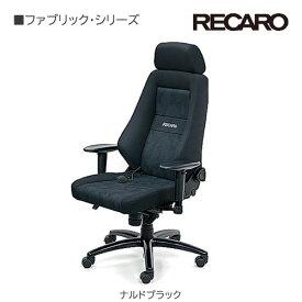 RECARO レカロ正規品 RECARO 24H CHAIR ファブリック ナルドブラック