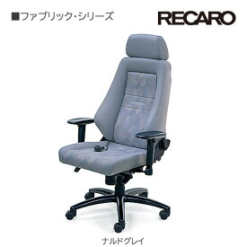 RECARO レカロ正規品 RECARO 24H CHAIR ファブリック ナルドグレイ