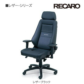 RECARO レカロ正規品 RECARO 24H CHAIR レザー ブラック