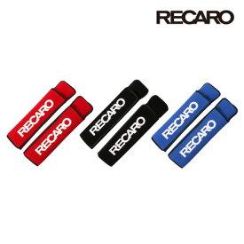 RECARO レカロ正規品 ベルトカバー (2個セット)