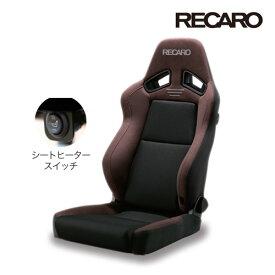 RECARO レカロ正規品 SR-7F GU100H ブラウン×ブラック (アームレスト不可/シートヒーター装備) SBR(シートベルトリマインダー)対応品