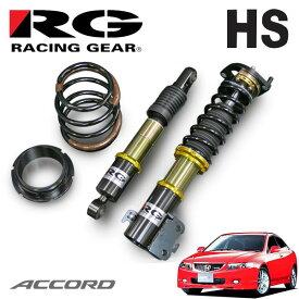 RG レーシングギア 車高調 HSダンパー 複筒式 アコード CL7 2002/12〜2008/12 ユーロR