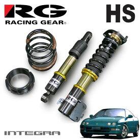 RG レーシングギア 車高調 HSダンパー 複筒式 インテグラ DC2 DB8 1993/05〜2001/07