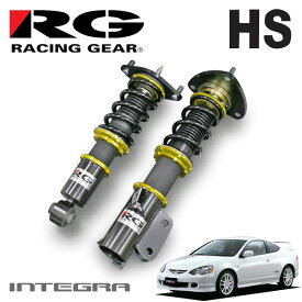 RG レーシングギア 車高調 HSダンパー 単筒式 インテグラ DC5 2001/07〜2007/02 タイプR
